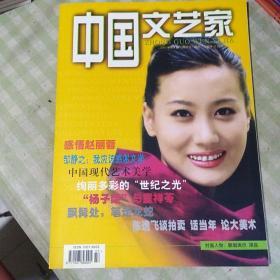 中国文化家(2000年第四期)