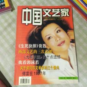 中国文艺家(2000年第5期)
