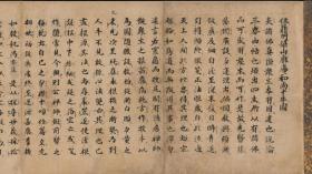 【复印件】日本弘安元年(1278)仿真画卷:十牛图颂并序,南宋廓庵禅师著。其内容是以牧牛为主题,用十幅图画寓意禅宗修心证道如牧牛。一序 ( 著语 ) 、一颂 ( 诗 ) 、一图。原尺寸:31.1 x 624.8 厘米(不含装裱)