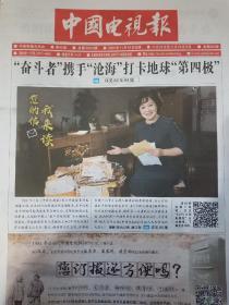 中国电视报2020年11月19日第45期