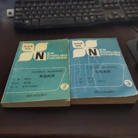 新英语教程 英语阅读 第2.3册