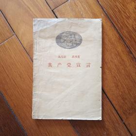 共产党宣言(1959年版)