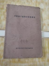 中国种子植物分科检索表