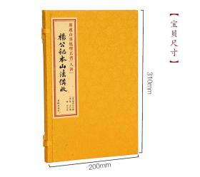杨公秘本山法备收 (人函 16开线装 全一函一册)