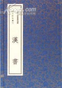北京大学图书馆藏宋元珍本丛刊《汉书》(全八函五十册)线装