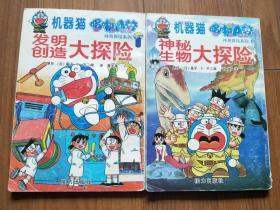 机器猫哆啦A梦 神奇探险系列 9 ,14(两本合售)
