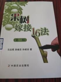 果树嫁接16法(第2版)