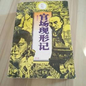 中国古典文化珍藏书系:官场现形记(四大谴责小说)
