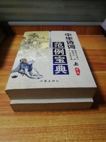 中华诗词范例宝典第二卷(上下册)