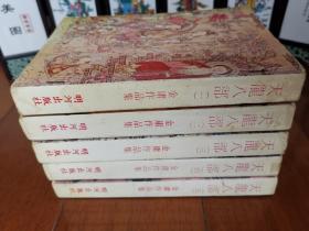 天龙八部(全五册)稀见金庸武侠明河出版社版