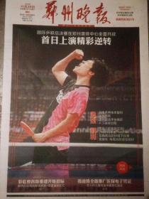 2020年11月20日《郑州晚报》