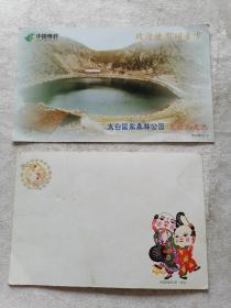 邮政明信片