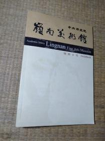 中央研究院:岭南美术馆 导览手册