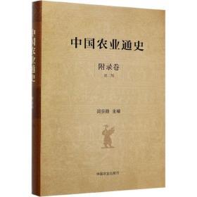中国农业通史(附录卷第2版)