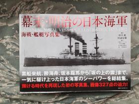 幕末,明治的日本海军