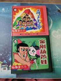 孙悟空丛书金刚葫芦娃(全集)+葫芦兄弟(全集)两本合售