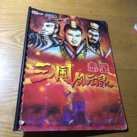 三国风云录赤壁27张卡片