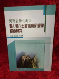 河南省豫北地区黏(铝)土矿床成矿规律综合研究