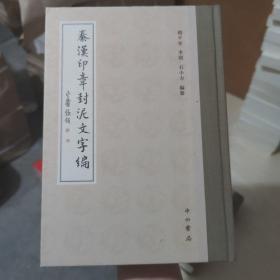 秦汉印章封泥文字编