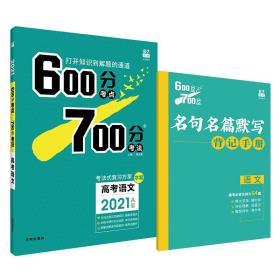 理想树67高考 2021A版 600分考点 700分考法 A版 高考语文 考法式复习方案