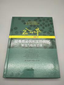 翁心华疑难感染病和发热病例精选与临床思维(2015)