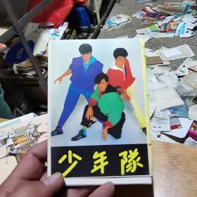 明信片    少年队
