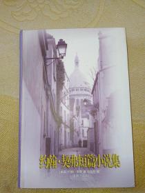 约翰•契弗短篇小说集(一版一印)