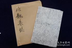 旧拓《北魏墓志-元桢墓志》一张HXTX320089
