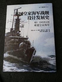 英国皇家海军战舰设计发展史.卷5 1945年以后重建皇家海军