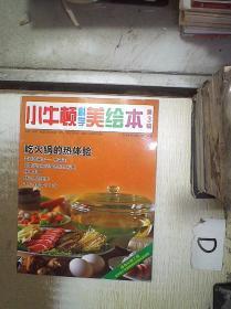 小牛顿科学美绘本(第3辑) 吃火锅的热体验
