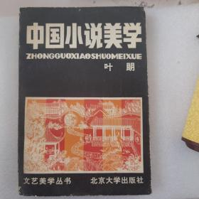 中国小说美学,叶朗,签名赠本