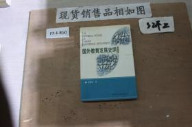 国外教育发展史纲