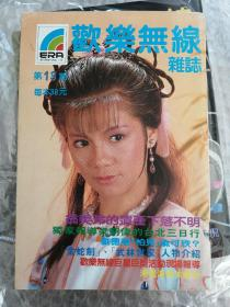 欢乐无限杂志翁美玲彩页