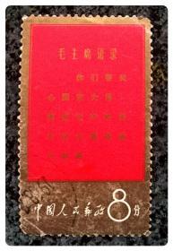 信销单票:文1 战无不胜的毛泽东思想万岁(11-6)你们要关心国家大事…~陈旧磨损,折价处理