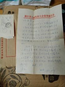 著名书法家 田井 信件
