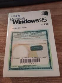 Microsoft Windows 95 中文版