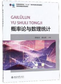 概率论与数理统计 韩旭里 谢永钦 北京大学出版社