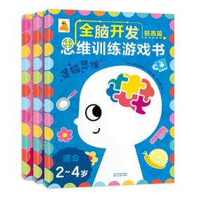 傲游猫-全脑开发思维训练游戏书 提高篇(共3册)