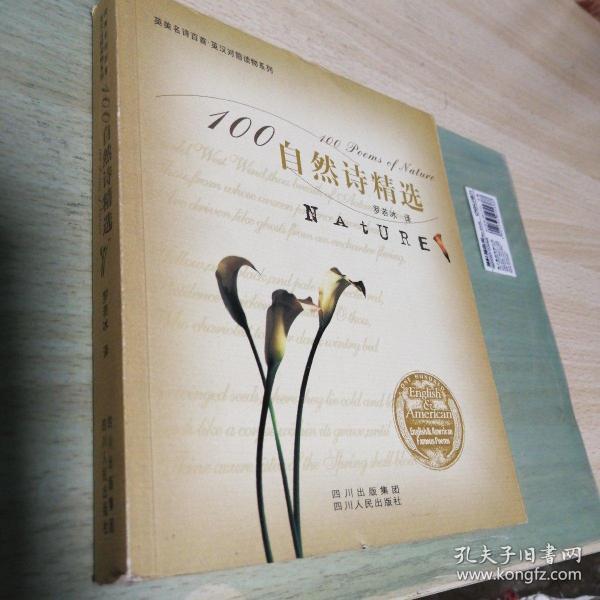 100自然诗精选