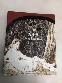 方少华 油画作品【12开,方少华签名本】