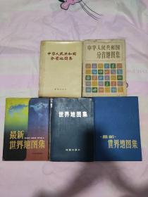 1、中华人民共和国分省地图集(1974年1版1印);2、中华人民共和国分省地图集(1987年10月3版6次印);3、世界地图集(1972年12月1版1印);4、最新世界地图集(1990年12月1版1印)5、最新世界地图集(1995年1月3次印)