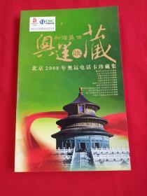 奥运收藏 北京2008年奥运电话卡珍藏集 图录