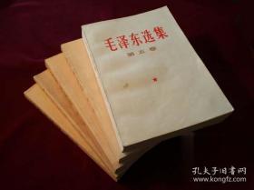 毛泽东选集(全五卷)全五册