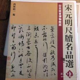 宋元明尺牍名品选(全六册):台北故宫博物院藏