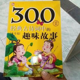 300首经典古诗词中的趣味故事(水月卷)