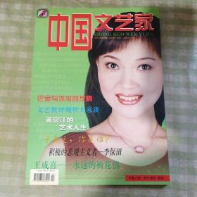 中国文艺家(2000年第3期)