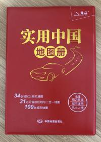 实用中国地图册 9787503161179