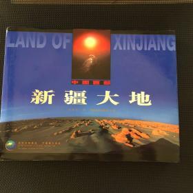 中国西部:新疆大地(中文版)