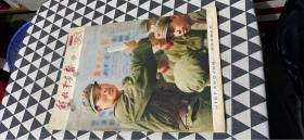 解放军画报1976年9