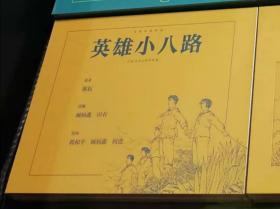 【限量】11月上线精装宣纸版连环画  英雄小八路